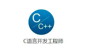 C语言开发beplay网页版登录beplay体育beplay下载地址