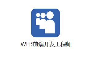 Web前端开发beplay网页版登录beplay体育beplay下载地址